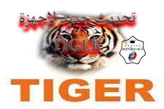 جديد جهاز  TIGER