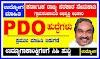 Karnataka Gram Panchayat Recruitment 2021:ಪಂಚಾಯತ್ ರಾಜ್ ಇಲಾಖೆಯಲ್ಲಿ ಬೃಹತ್ ನೇಮಕಾತಿ.