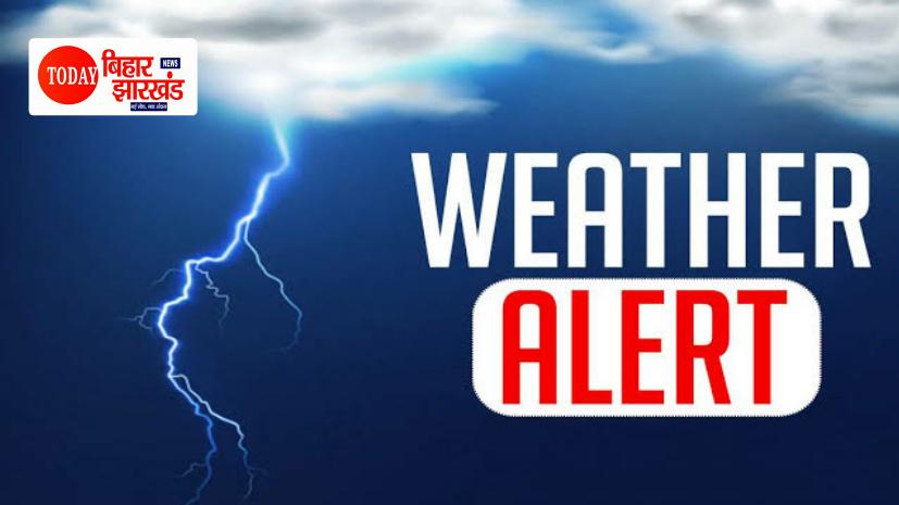 बिहार के 17 जिलों में भारी बारिश की आशंका, मौसम विभाग ने जारी किया अलर्ट