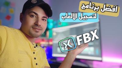 تحميل FBX  افضل برنامح تصوير العاب وبث مباشر لالعاب الفيديو على يوتيوب وفيسبوك