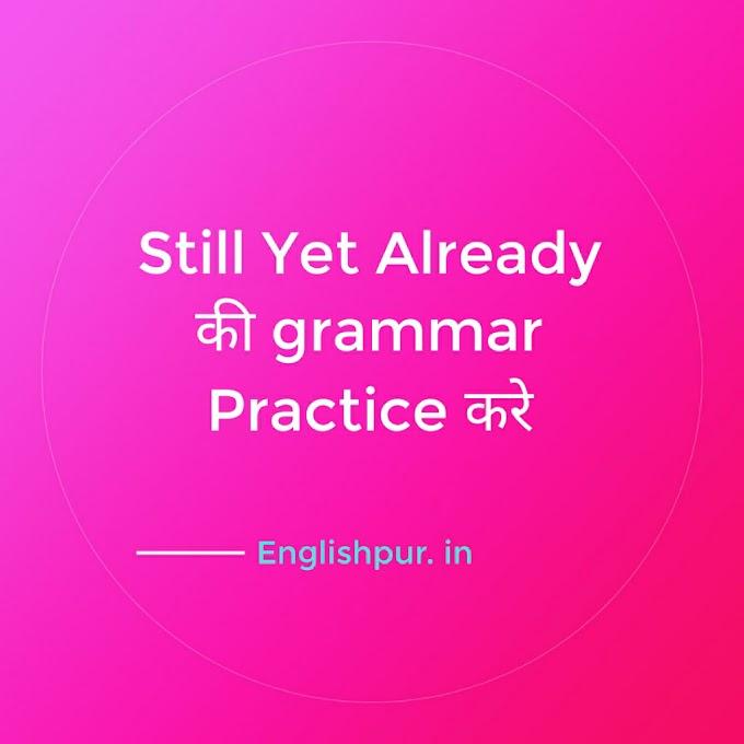 Still, already, yet  की practice करे