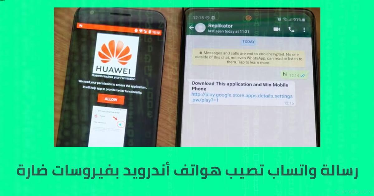رسالة واتساب تصيب هواتف أندرويد بفيروسات ضارة