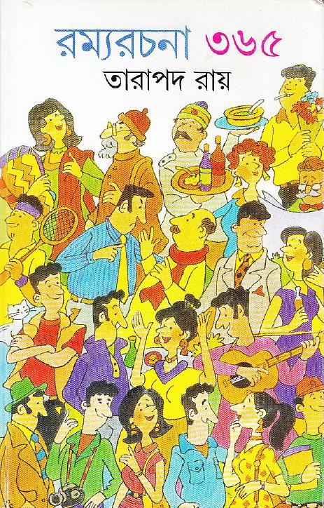 রম্যরচনা ৩৬৫ - তারাপদ রায়