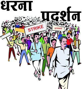आर्थिक आधार पर आरक्षण के मुद्दे पर धरना 5 नवम्बर को नई दिल्ली में