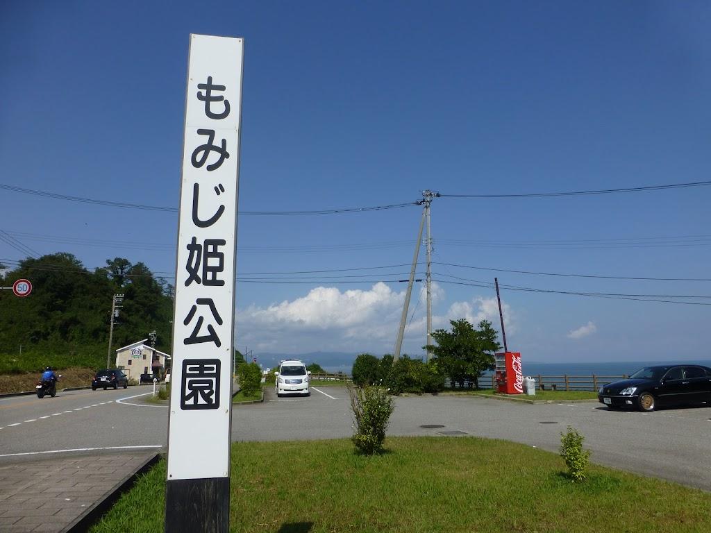 もみじ姫公園駐車場