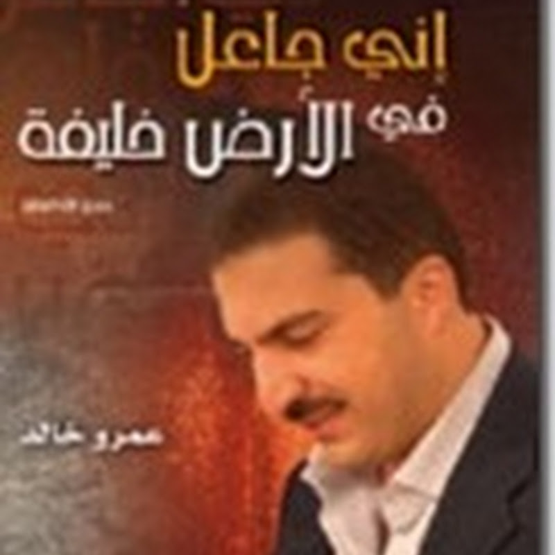 إني جاعل في الأرض خليفة لـ عمر خالد