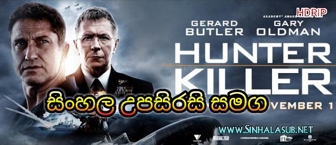 Hunter Killer (2018) Sinhala Subtitles   සිංහල උපසිරසි සමග   තෙවැනි ලෝක සංග්රාමයක් අභියස සිදු කළ මහ සයුරේ වික්රමය.