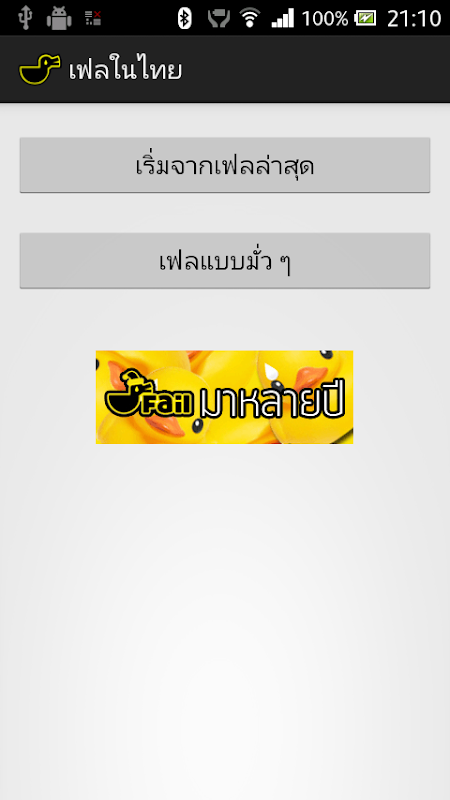 FAIL in THAI - Thai Start Screen