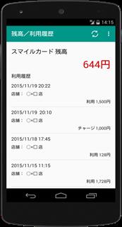 device-2015-12-05-141551