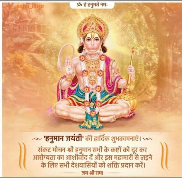 हनुमान जयंती की हार्दिक शुभकामनाएं फोटो | हनुमान जयंती की शुभकामनाएं इन हिंदी | Hanuman Jayanti ki Hardik Shubhkamnaye in Hindi