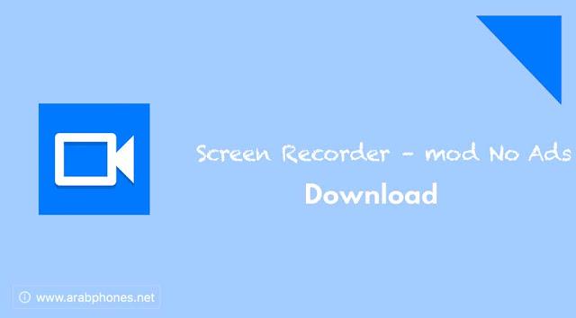 تنزيل برنامج Screen Recorder لتسجيل الشاشة على أندرويد