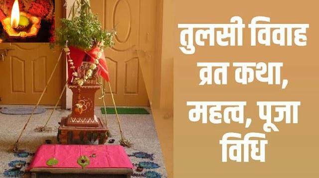 तुलसी विवाह 2019:  Dev Uthani Ekadashi 2019: 8 नवंबर को है देवउठनी एकादशी, जानिए शुभ मुहूर्त, पूजा विधि, व्रत कथा और तुलसी विवाह का महत्व 20