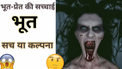 भूत: सच या कल्पना   Ghost About In Hindi