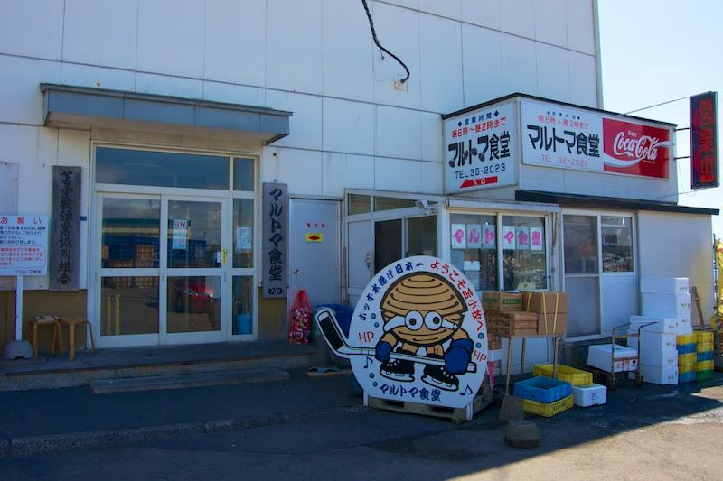 マルトマ食堂(苫小牧市)