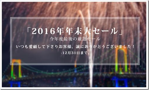 2016YearGB thumb%25255B2%25255D.png - 【セール】GearBest年末大セール開催、VAPE(電子タバコ)だけでなくスマホ、タブレット、ノートPC等合計40アイテムが大幅値引き