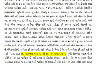 Important announcement regarding payment of examination fee for direct recruitment of GsssB Surveyor cadre