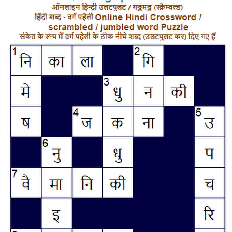 वर्गपहेली varga paheli - 916 : संगीन अपराधियों को रखने के लिए कारावास में बनी बहुत छोटी और अँधेरी कोठरी?