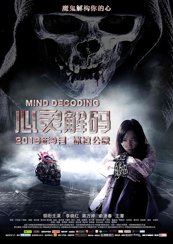 Mind Decoding China Movie