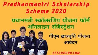 Pradhanmantri Scholarship Scheme 2020