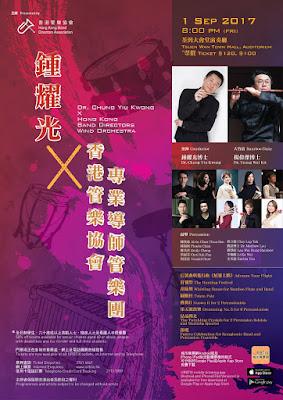 2017年9月1日,鍾耀光指揮香港管樂協會專業導師管樂團,在荃灣大會堂演出