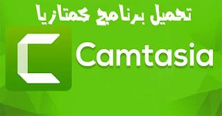 استوديو كامتاسيا,كمتاسيا,camtasia studio 9,تحميل برنامج Camtasia,كامتاسيا ستوديو 2021,تحميل برنامج camtasia للكمبيوتر,camtasia تحميل برنامج,تحميل برنامج camtasia,تفعيل camtasia,كامتاسيا 9,كامتاسيا تحميل,كمتازيا 2021,camtasia studio 8,كامتاسيا ستوديو 9 تحميل,camtasia تحميل مع الكراك,تحميل برنامج camtasia 2021,تحميل,كيفية تحميل Camtasia studio 9,تحميل برنامج كامتازيا,تحميل برنامج camtasia studio 8,تحميل برنامج كامتازيا ستوديو 9 64 بت