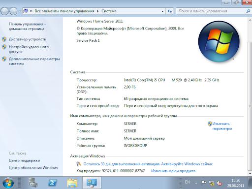 домашний сервер windows - фото 9