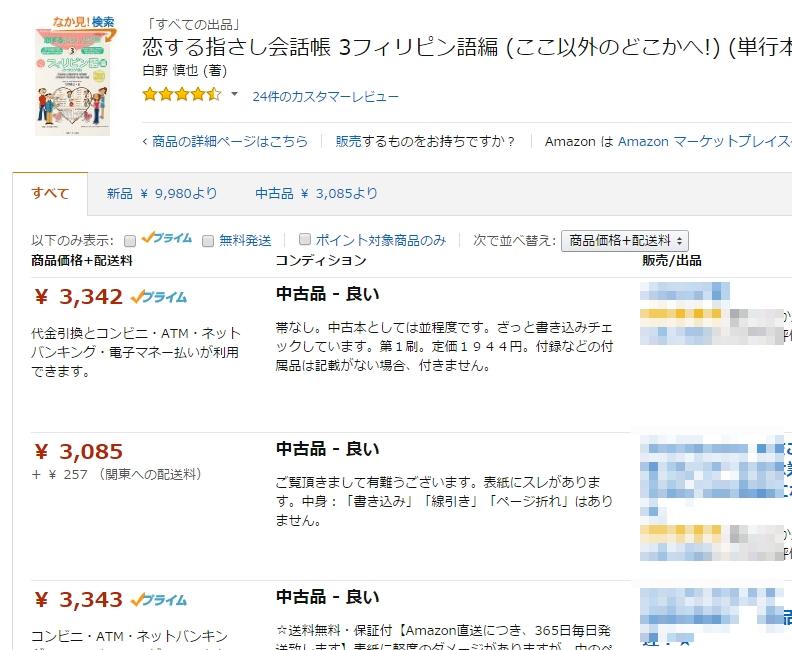 amazonでの中古本の値段(恋する指差し会話帳 タガログ語)