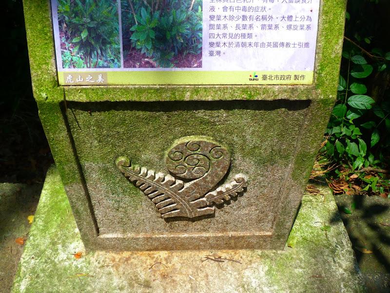 Taipei. Si Shou Shan, et la découverte des maisonnettes du professeur Y I   易教授 - P1340614.JPG