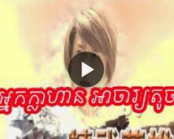 [ Movies ] Neak Klahan Ajar Toj - Chinese Drama In Khmer Dubbed - Khmer Movies, chinese movies, Series Movies