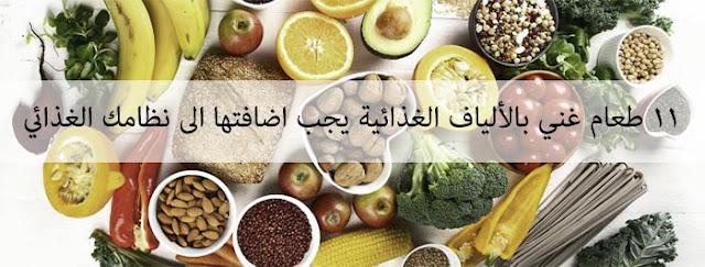 11 طعام غني بالألياف الغذائية يجب اضافتها الى نظامك الغذائي