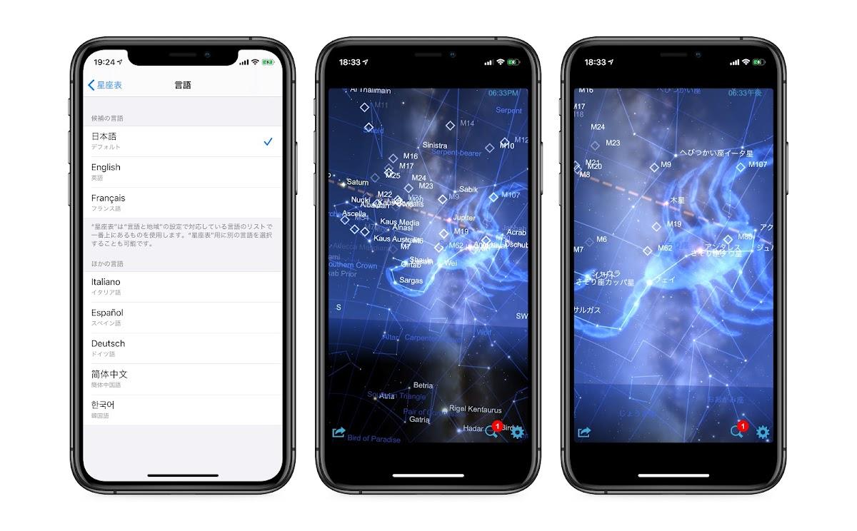 これは便利!iOS13、アプリごとに言語を変更可能にの画像