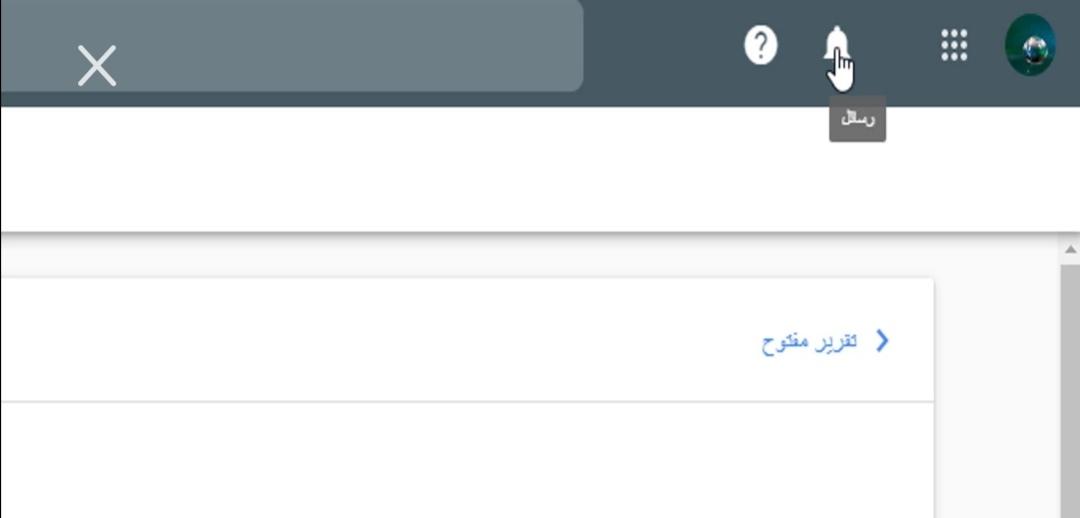 الجرس في الجزء  الأيمن العلوي من الموقع Google Search Console
