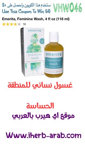 غسول نسائي للمنطقة الحساسة من ايميريتا Emerita, Feminine Wash, 4 fl oz (118 ml)