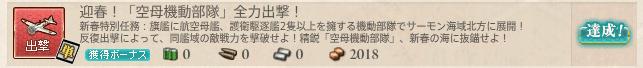 艦これ_迎春!「空母機動部隊」全力出撃!_10.png