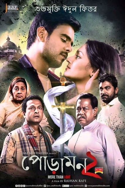 Poramon 2 is a Bangladeshi Romantic drama film directed by Raihan Rafi in 2018. The director has directed another film called Dahan  in the same year. The researchers, the scholars or the audiences will judge the good the bad or the ugly between the two movies. But I think Dahan is more powerful and stronger in the sector of cinematic style than Poramon 2.