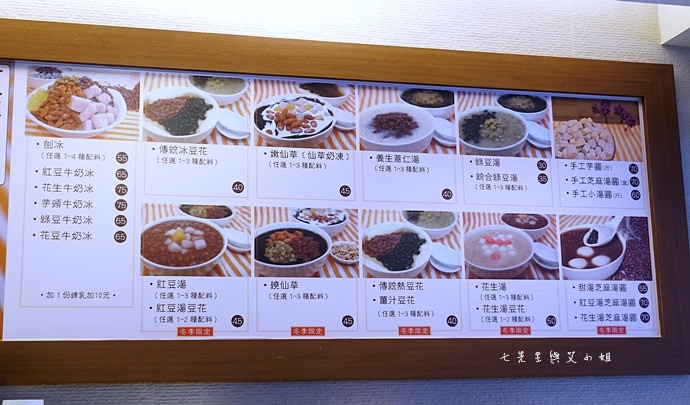 4 大方冰品 台北信義區美食