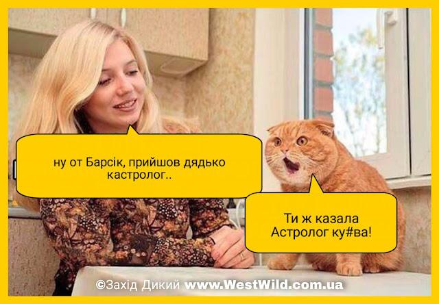 приколи про тварин