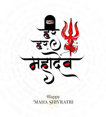 Maha Shivratri (महाशिवरात्रि )   महाशिवरात्रि पर्व 2021