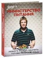 Министерство питания: Любого можно научить готовить за 24 часа