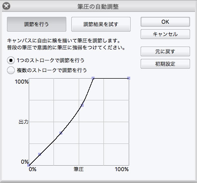 筆圧検知レベルの調節