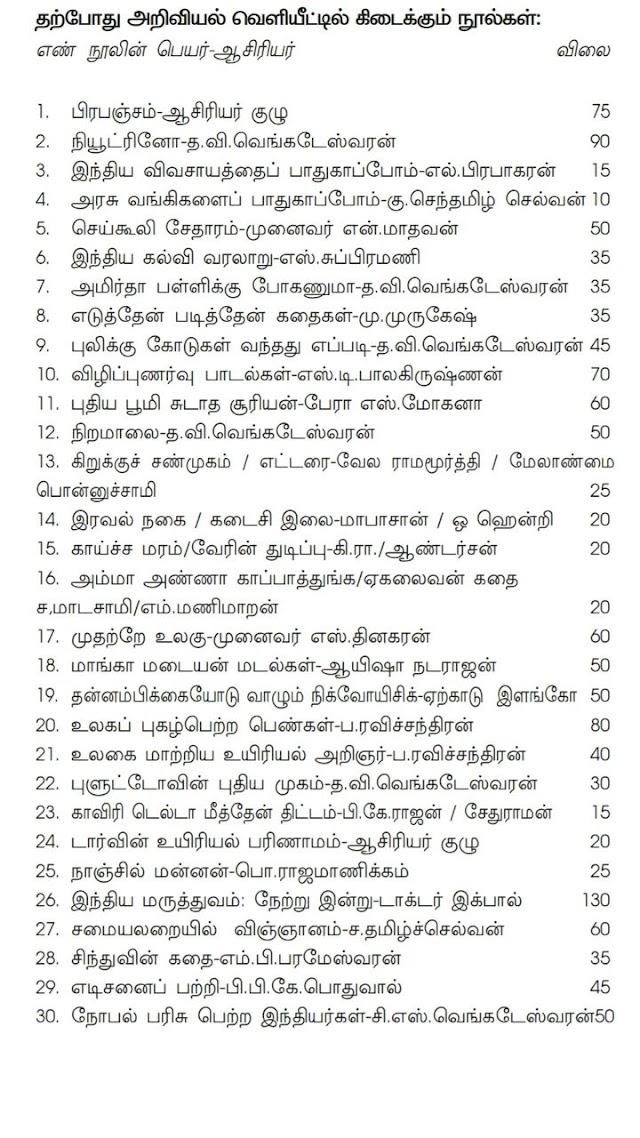 தமிழ்நாடு அறிவியல் கழகம் சார்பில் மாணவர்களுக்கான புத்தகங்கள்