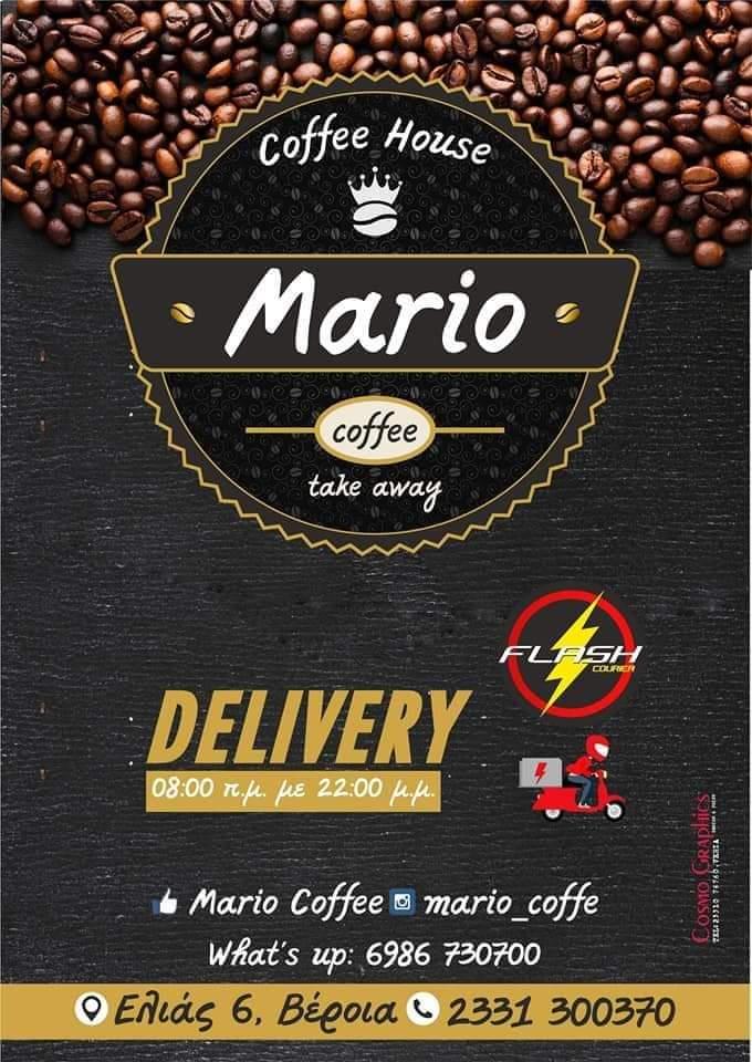 """Τώρα με ένα τηλέφωνο ο καφές σας στην πόρτα σας """"Mario Coffee"""" στην Βέροια"""