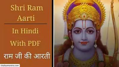 Shri Ram Aarti in Hindi With PDF