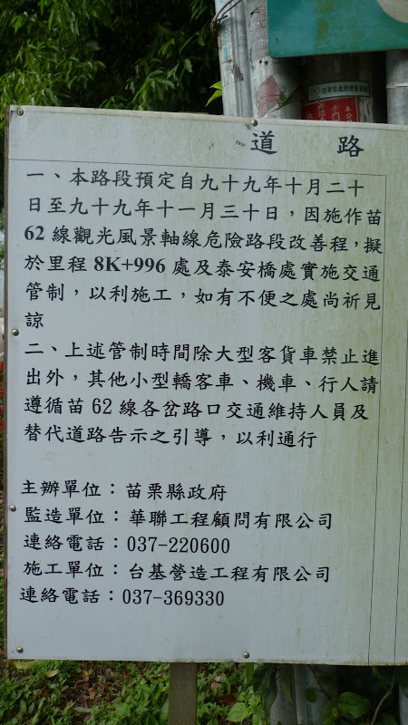 TAIWAN  Miaoli county,proche de Taufen - P1130181.JPG