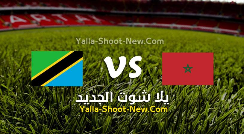 مباراة المغرب وتنزانيا