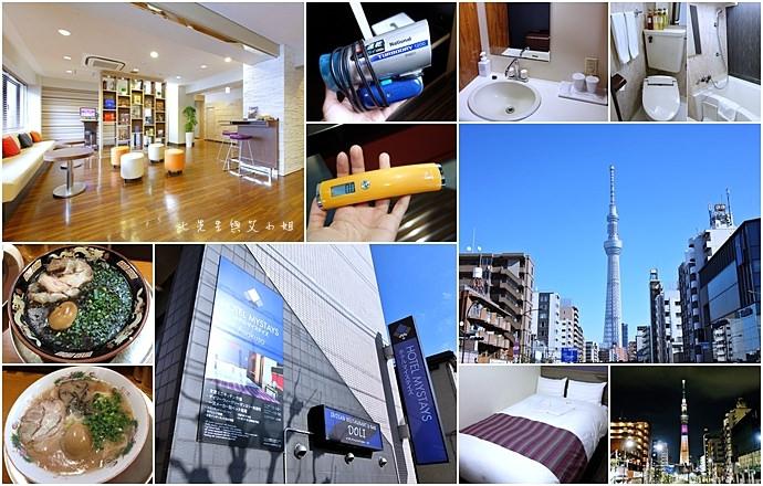 0 HOTEL MYSTAYS 淺草 ASAKUSA 有即時中文客服很方便