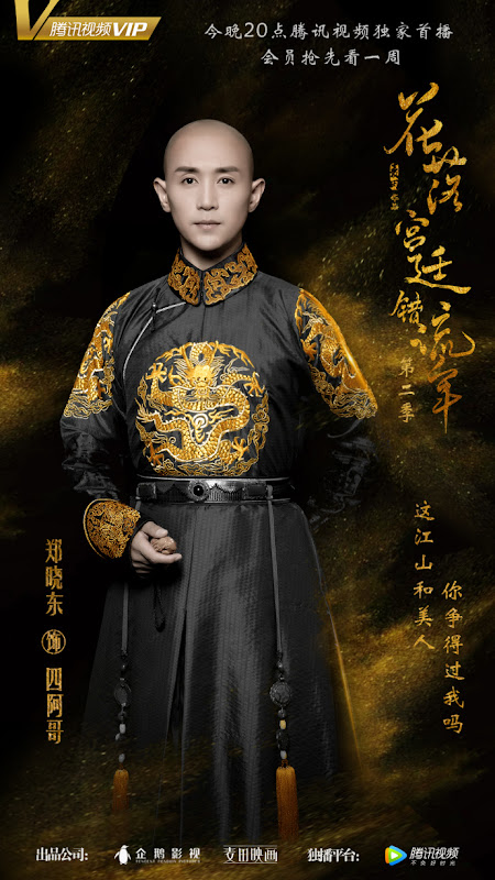 Love in the Imperial Palace Season 2 China Web Drama