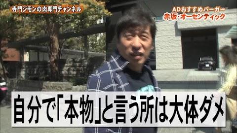 寺門ジモンの肉専門チャンネル #35 オーセンティック-10109.jpg