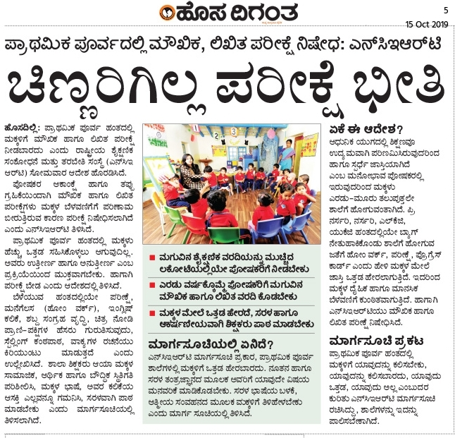 15-10-2019 Tuesday educational information and others news and today news paper,s