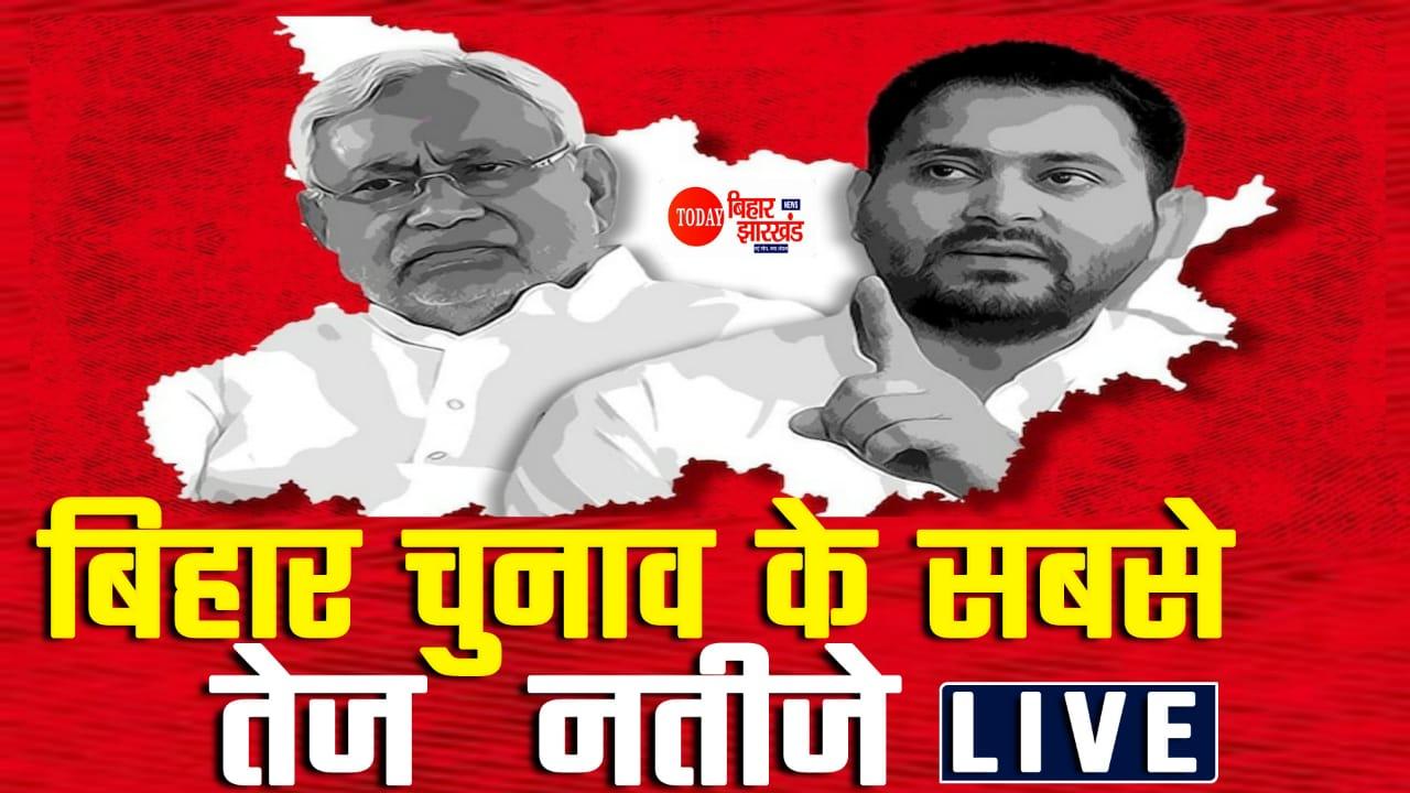 Bihar Election Results 2020: बिहार में क्या फिर 'नीतीशे कुमार' हैं? सबसे बड़ी पार्टी बनती दिख रही BJP ने यह दिया जवाब
